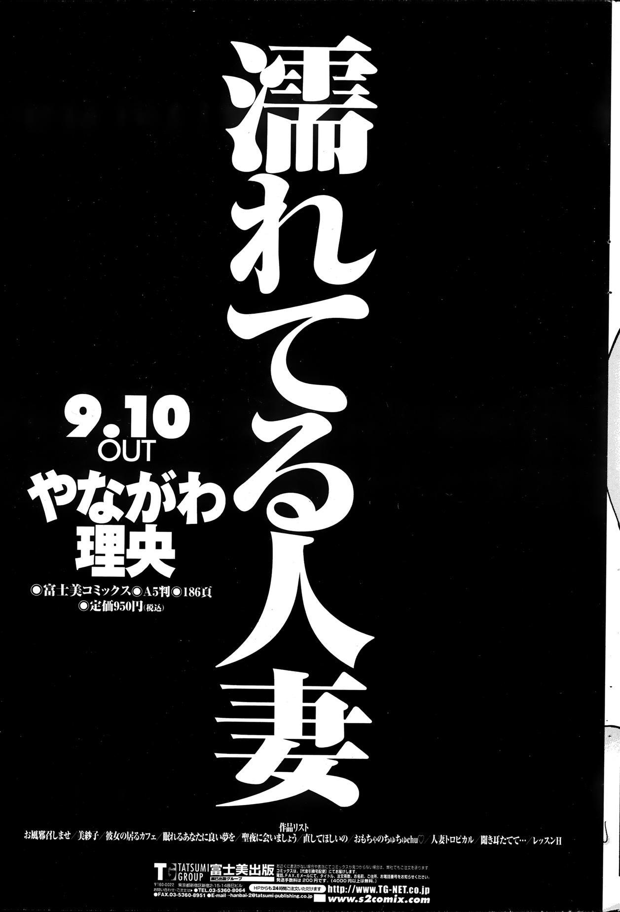 COMIC Penguin Club Sanzokuban 2013-08 180