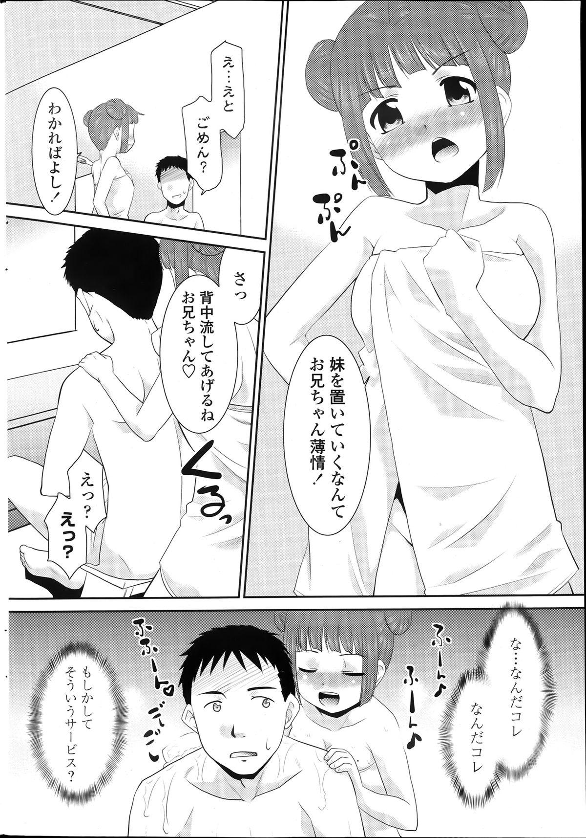 COMIC Penguin Club Sanzokuban 2013-08 211