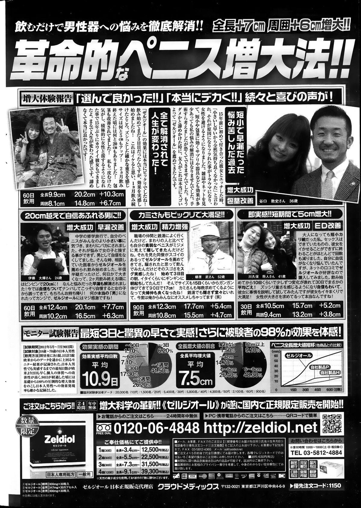 COMIC Penguin Club Sanzokuban 2013-08 231