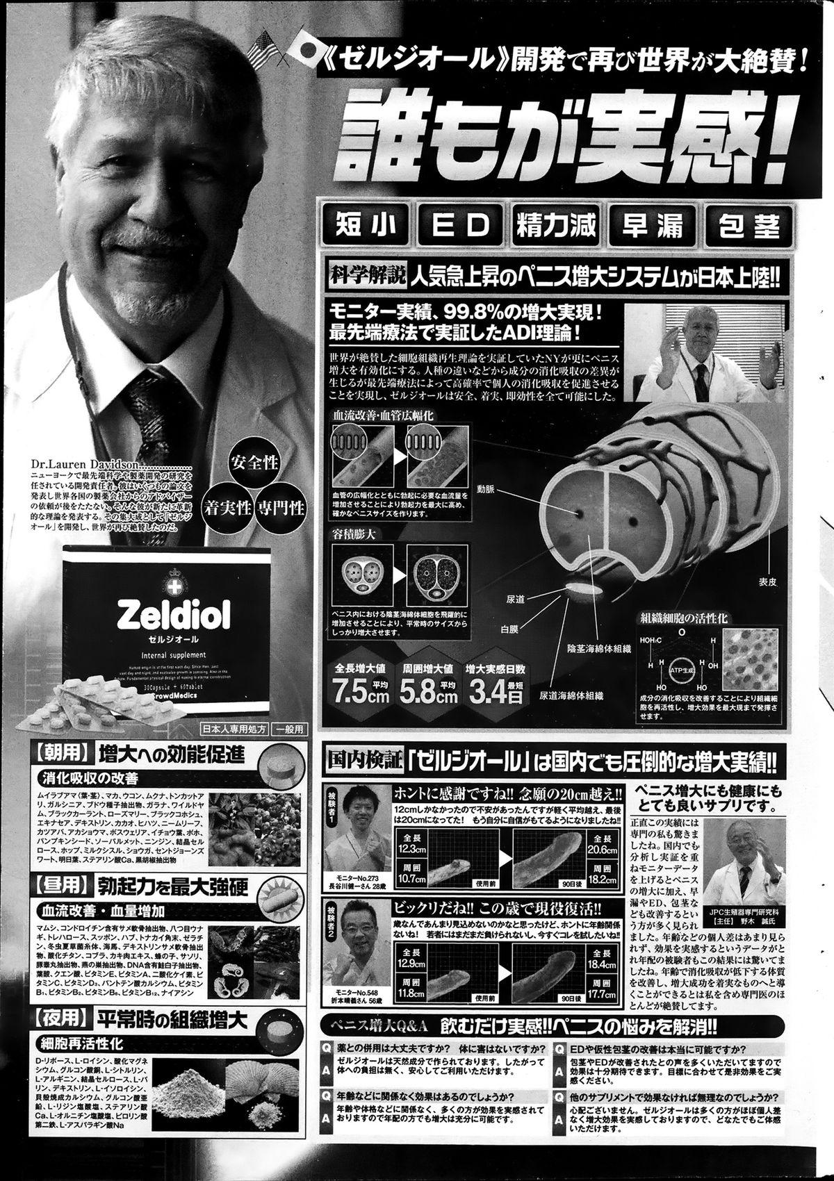 COMIC Penguin Club Sanzokuban 2013-08 232