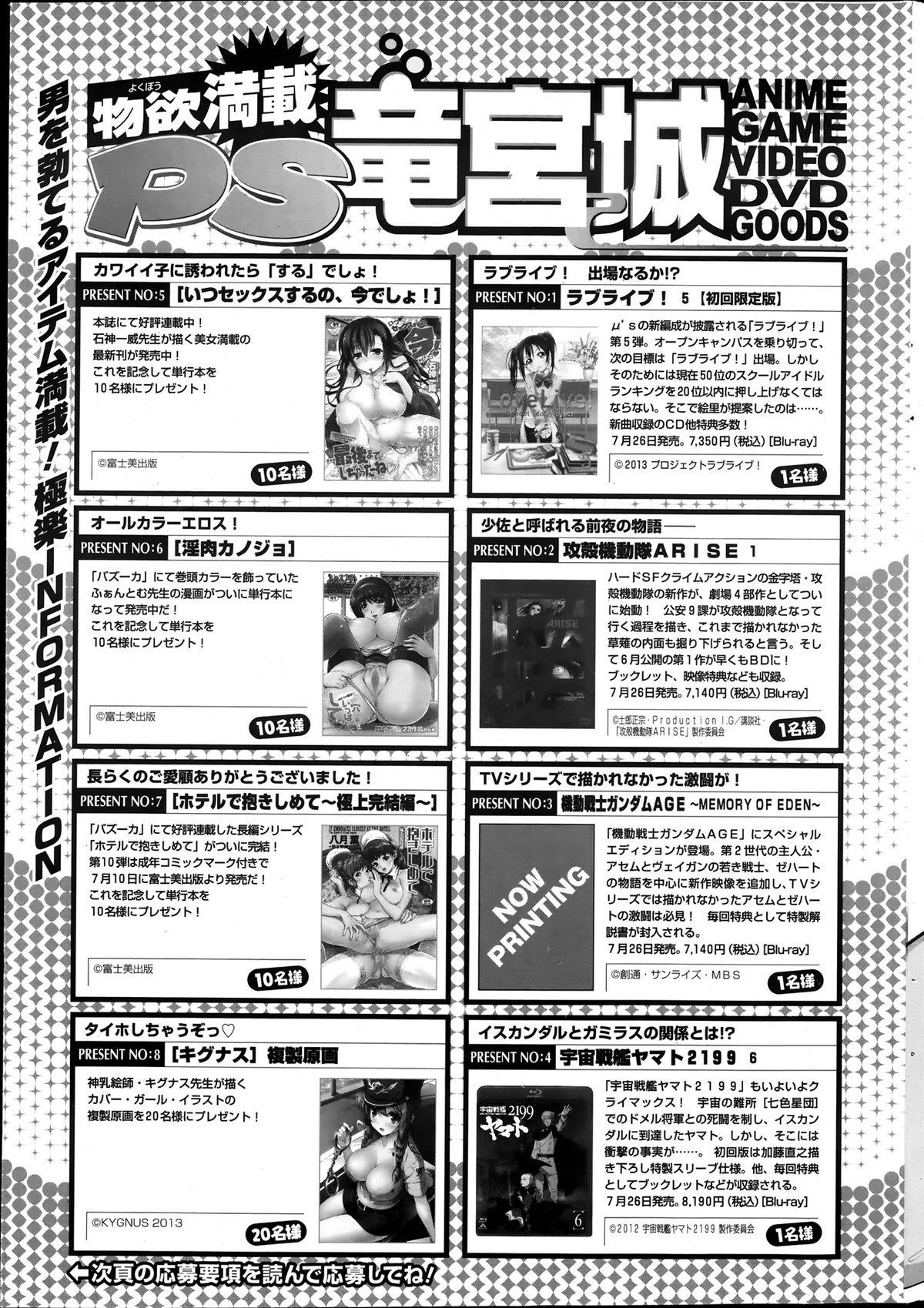 COMIC Penguin Club Sanzokuban 2013-08 234