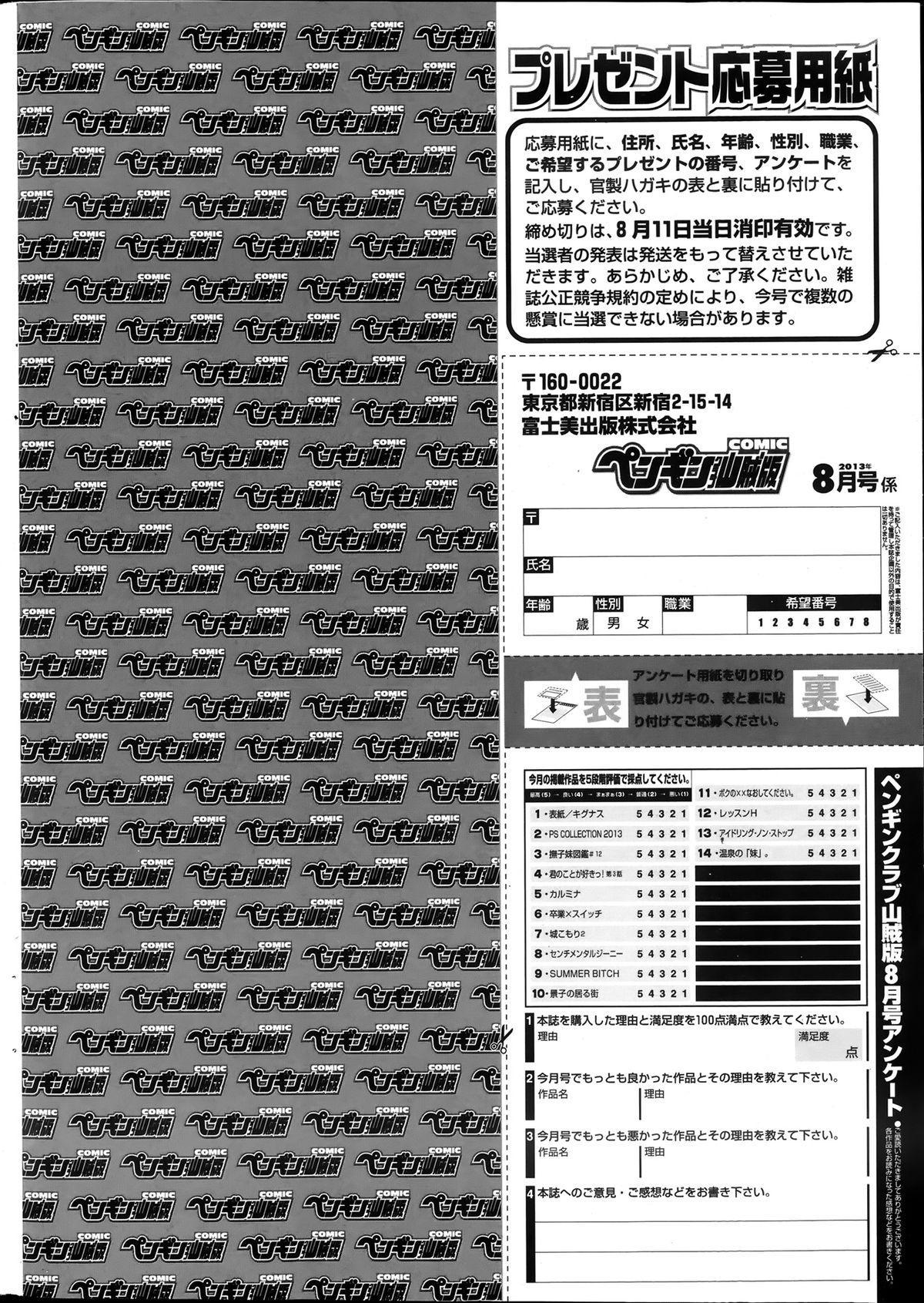 COMIC Penguin Club Sanzokuban 2013-08 235