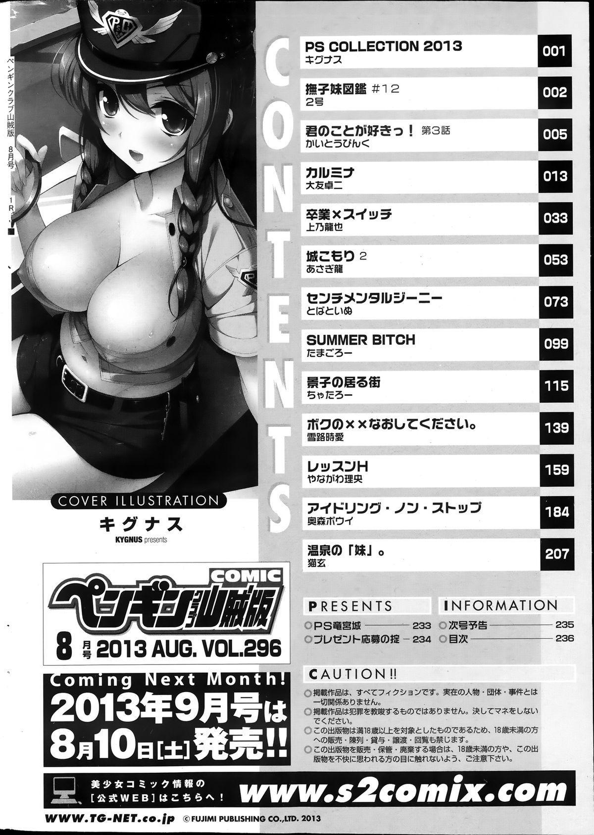 COMIC Penguin Club Sanzokuban 2013-08 237