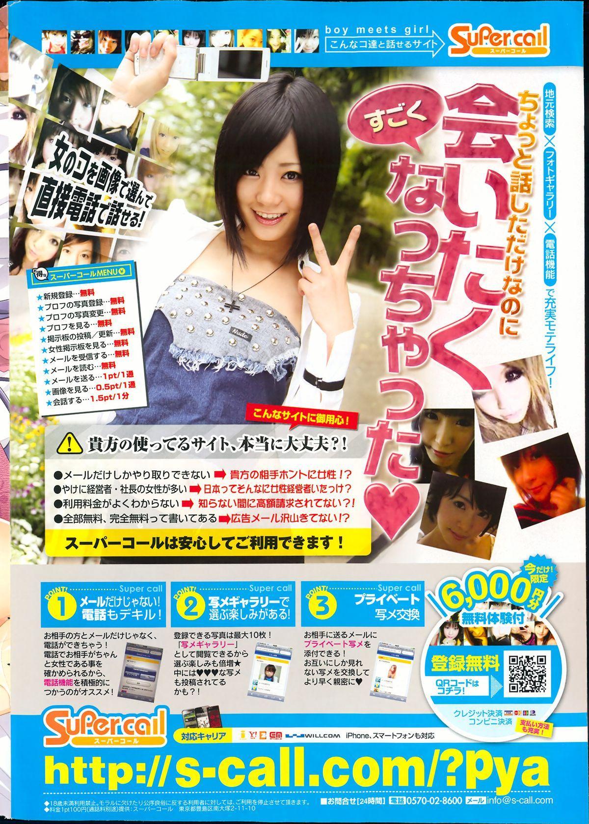 COMIC Penguin Club Sanzokuban 2013-08 239