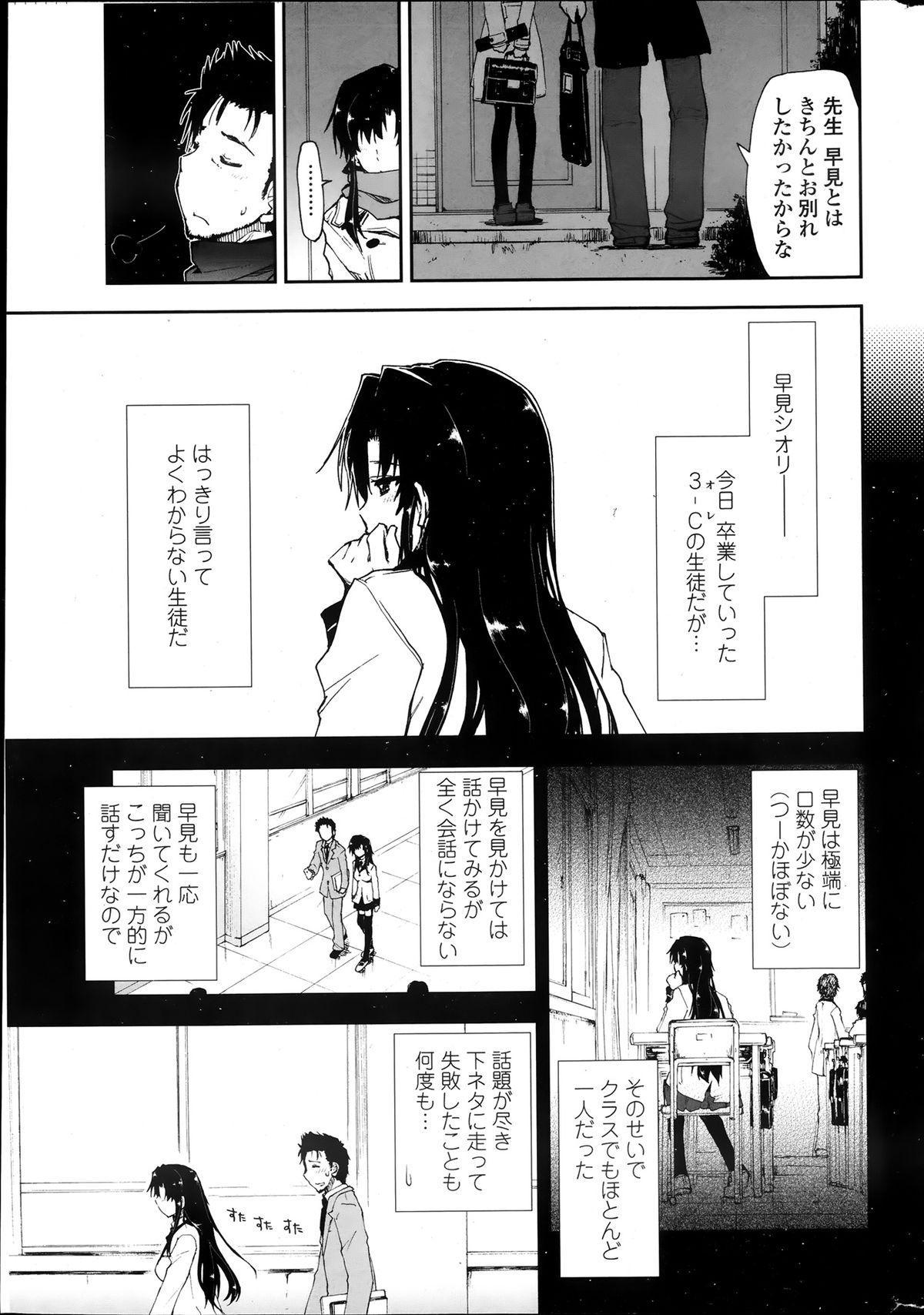 COMIC Penguin Club Sanzokuban 2013-08 36