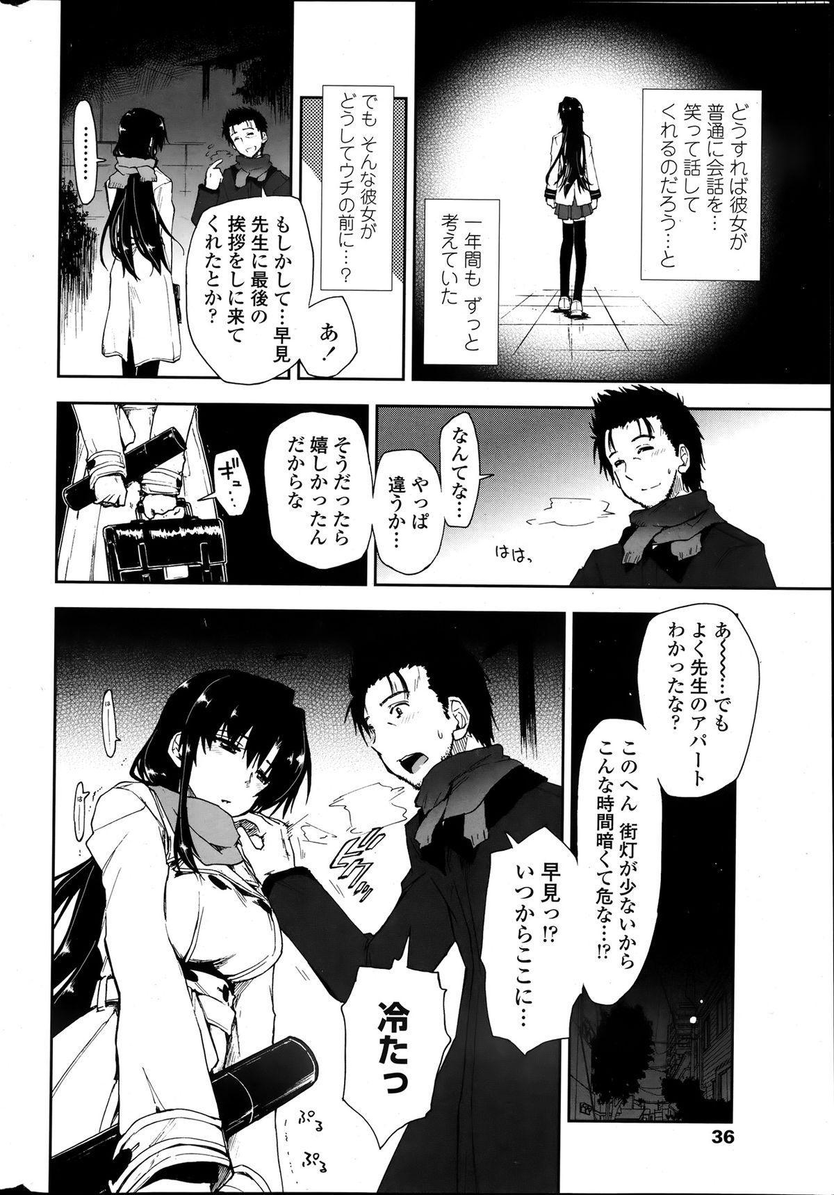 COMIC Penguin Club Sanzokuban 2013-08 37