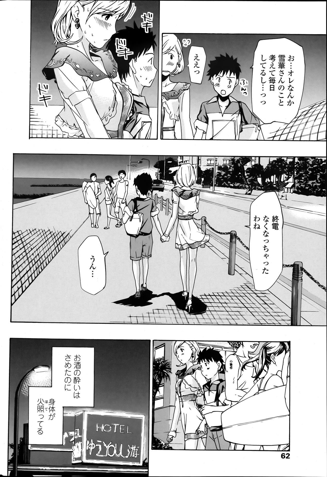 COMIC Penguin Club Sanzokuban 2013-08 63