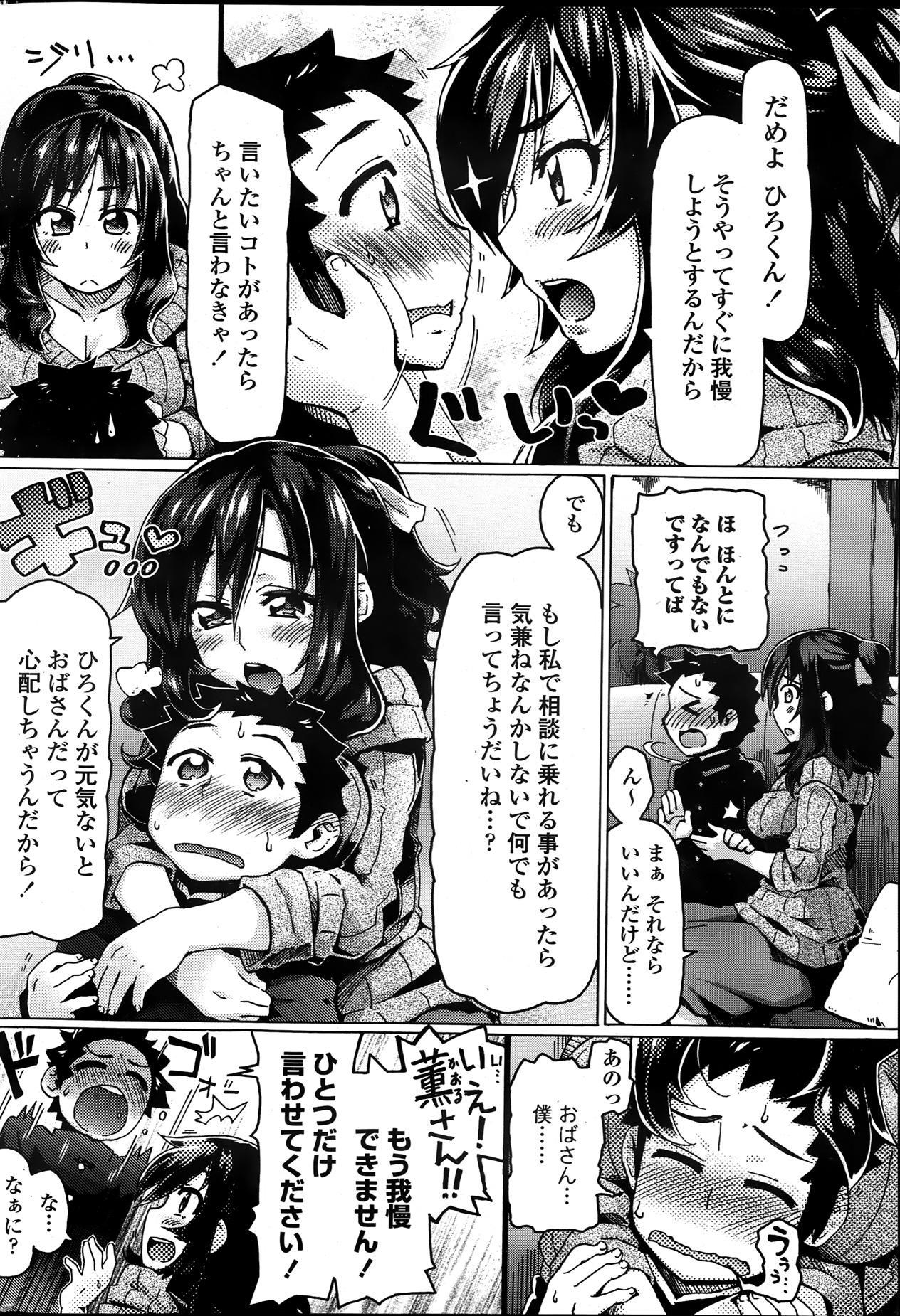 COMIC Penguin Club Sanzokuban 2013-08 77