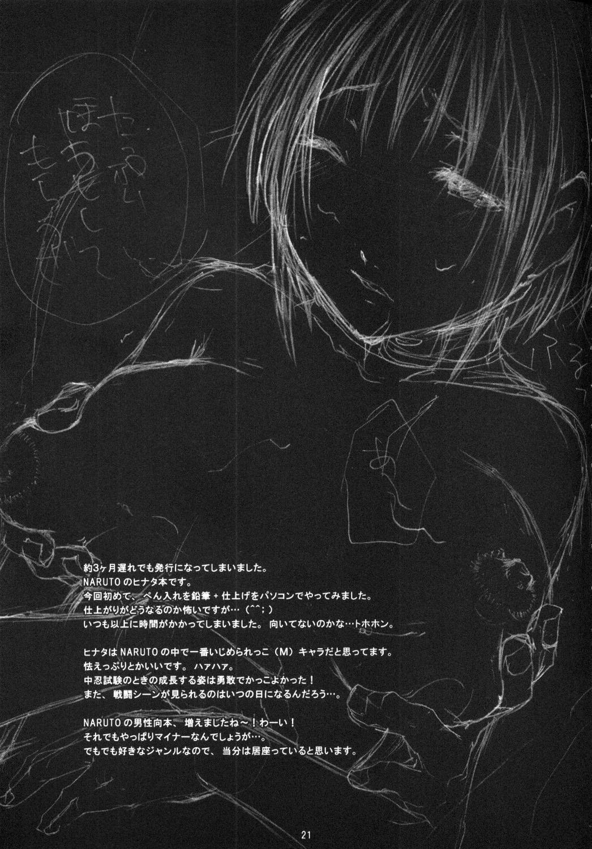 Kunoichi No Susume 2 18