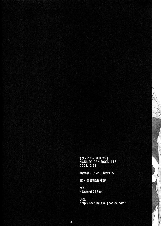 Kunoichi No Susume 2 19