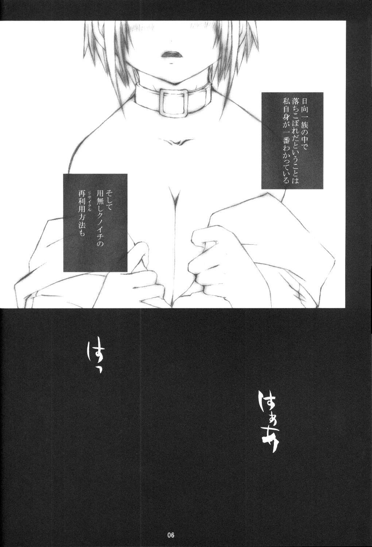 Kunoichi No Susume 2 3