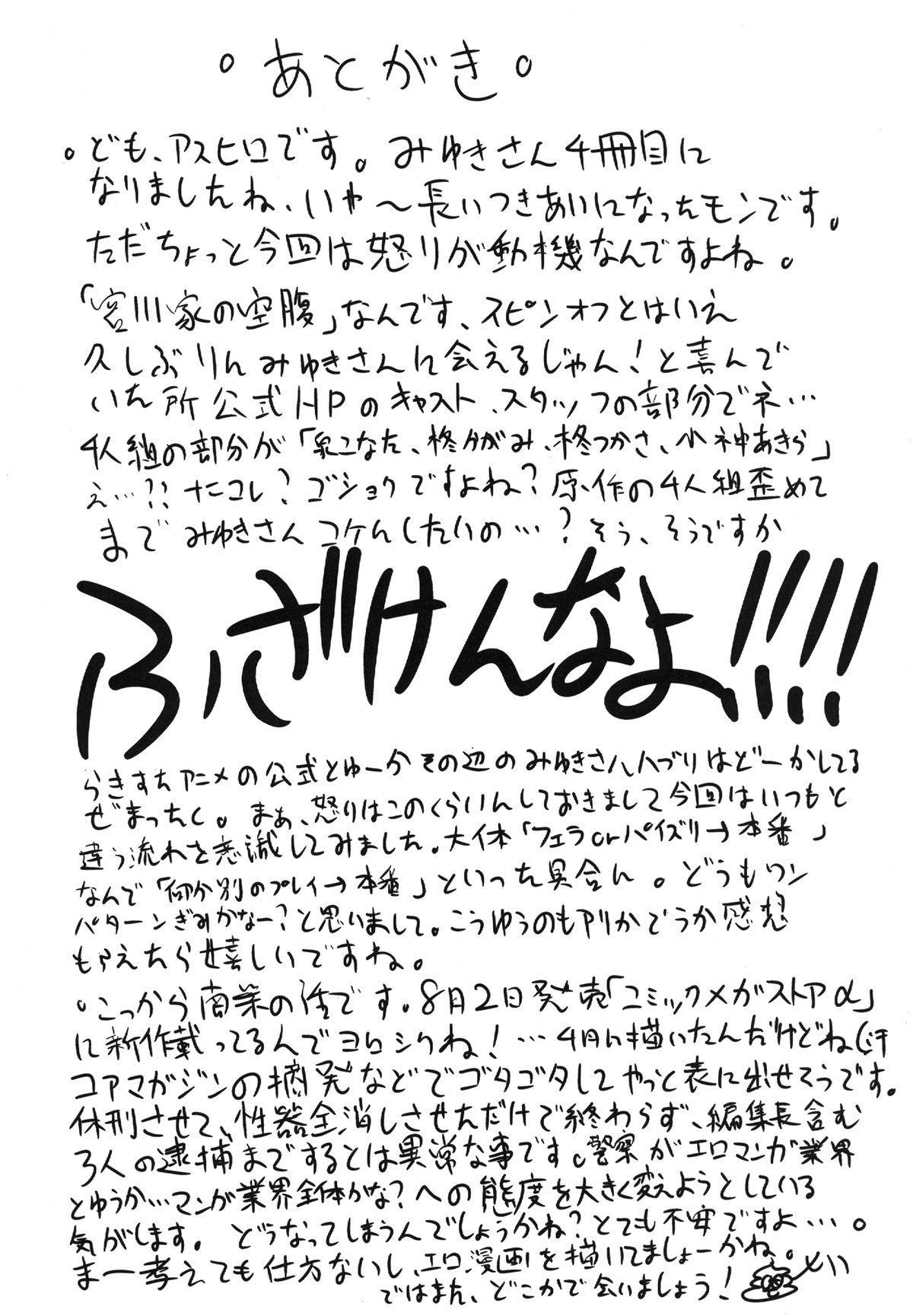 Natsu ga Kimi wo Irodoru 25