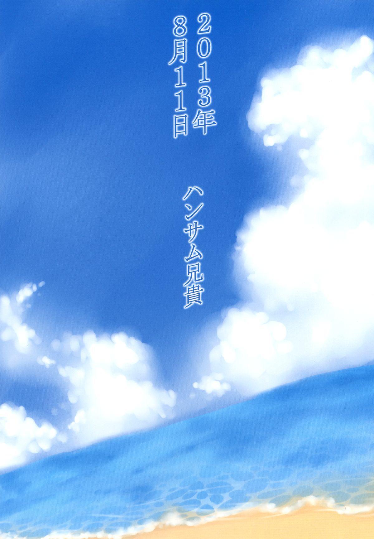 Natsu ga Kimi wo Irodoru 27