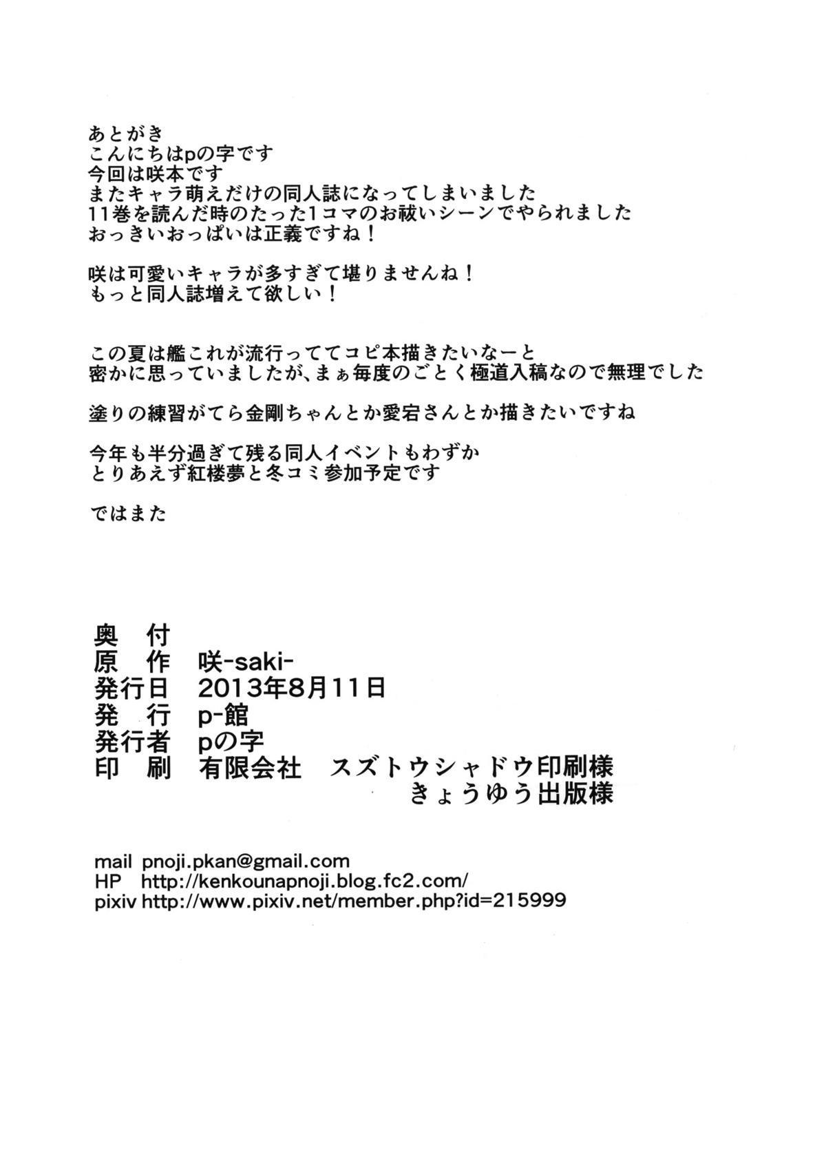 Sakusei Janshi 20