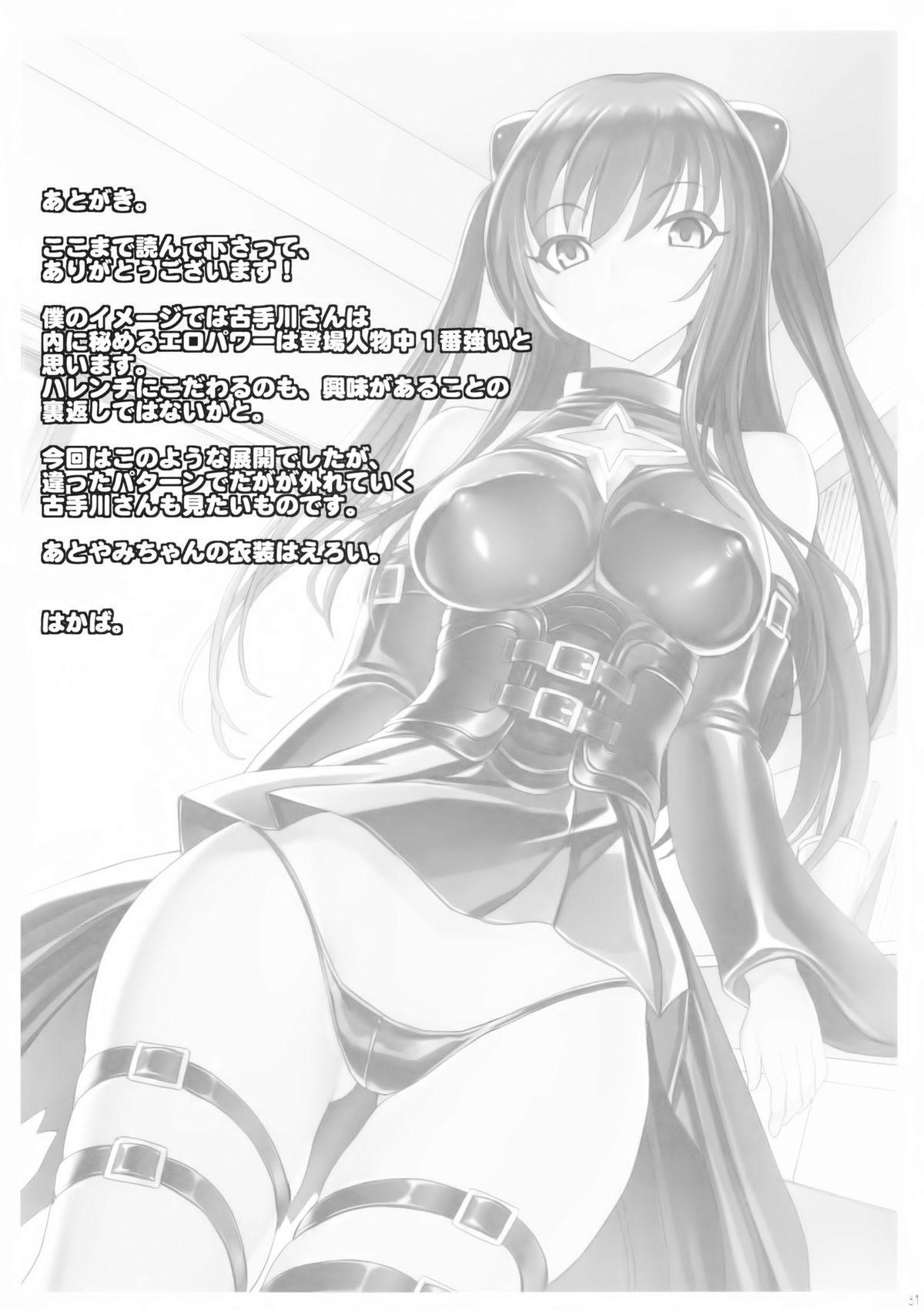 (C84) [Dairiseki (Hakaba)] Harenchi -Kotegawa Yui Ryoujoku Choukyou Kiroku-   Shameless -The Humiliation and Enslavement of Yui Kotegawa- (To LOVE-Ru) [English] [Chocolate] 29