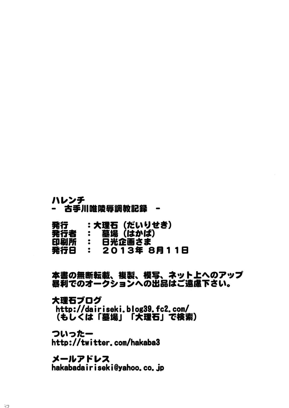 (C84) [Dairiseki (Hakaba)] Harenchi -Kotegawa Yui Ryoujoku Choukyou Kiroku-   Shameless -The Humiliation and Enslavement of Yui Kotegawa- (To LOVE-Ru) [English] [Chocolate] 30