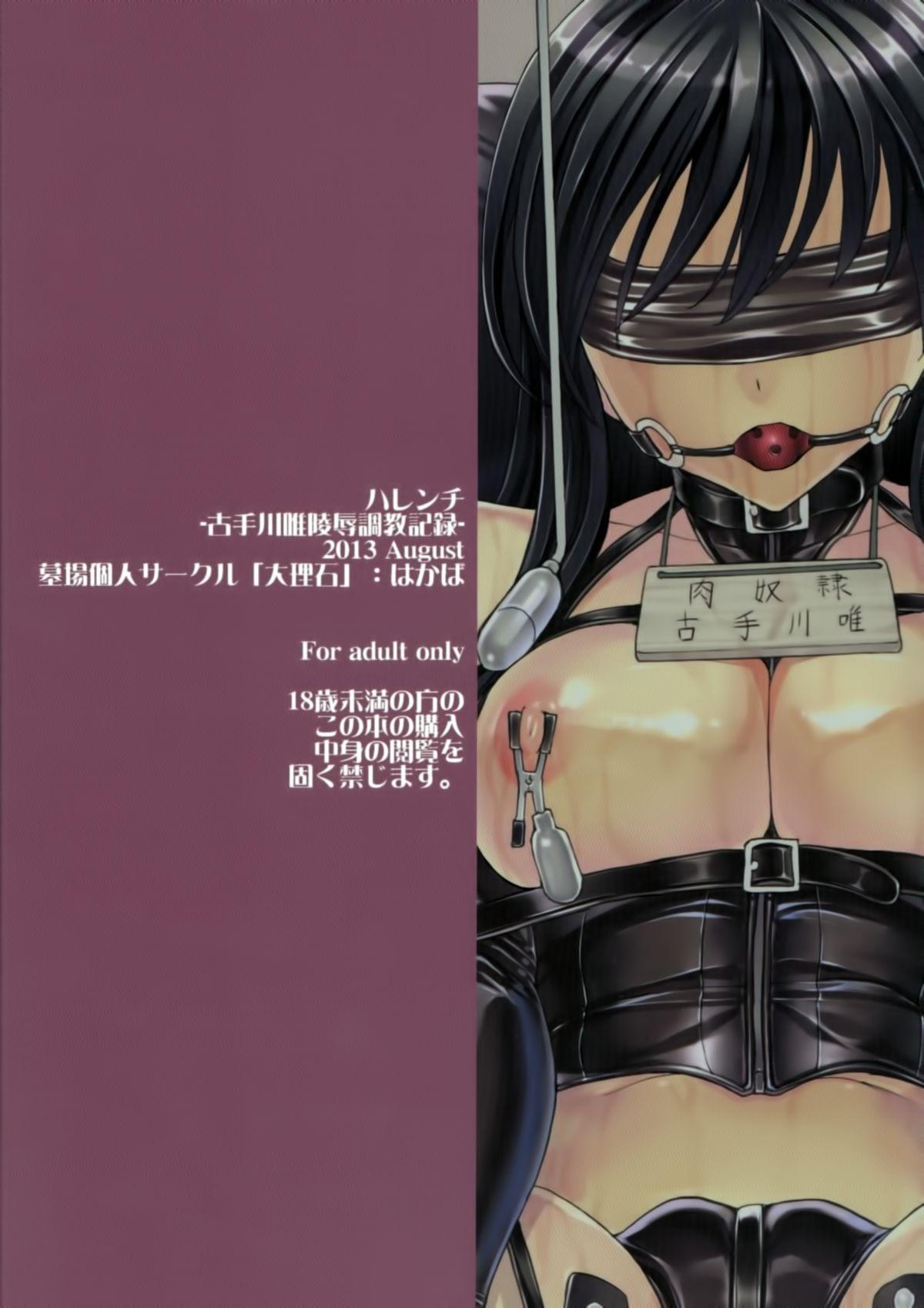 (C84) [Dairiseki (Hakaba)] Harenchi -Kotegawa Yui Ryoujoku Choukyou Kiroku-   Shameless -The Humiliation and Enslavement of Yui Kotegawa- (To LOVE-Ru) [English] [Chocolate] 31