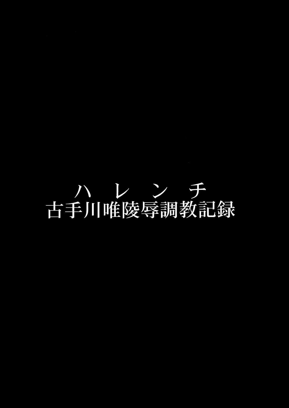 (C84) [Dairiseki (Hakaba)] Harenchi -Kotegawa Yui Ryoujoku Choukyou Kiroku-   Shameless -The Humiliation and Enslavement of Yui Kotegawa- (To LOVE-Ru) [English] [Chocolate] 3