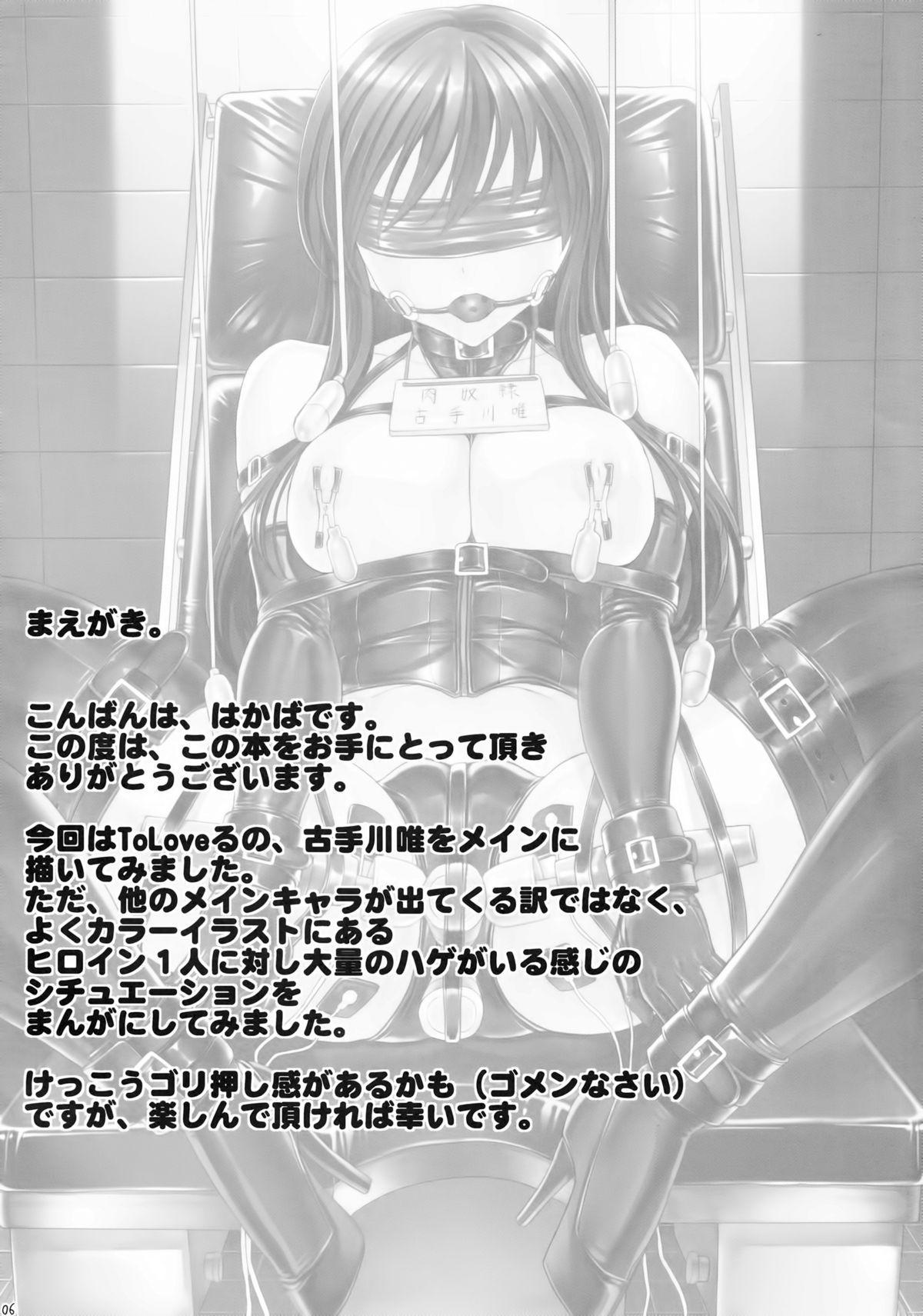 (C84) [Dairiseki (Hakaba)] Harenchi -Kotegawa Yui Ryoujoku Choukyou Kiroku-   Shameless -The Humiliation and Enslavement of Yui Kotegawa- (To LOVE-Ru) [English] [Chocolate] 4