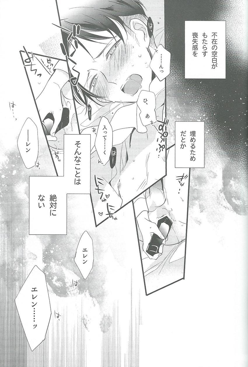 Hitori Asobi 25