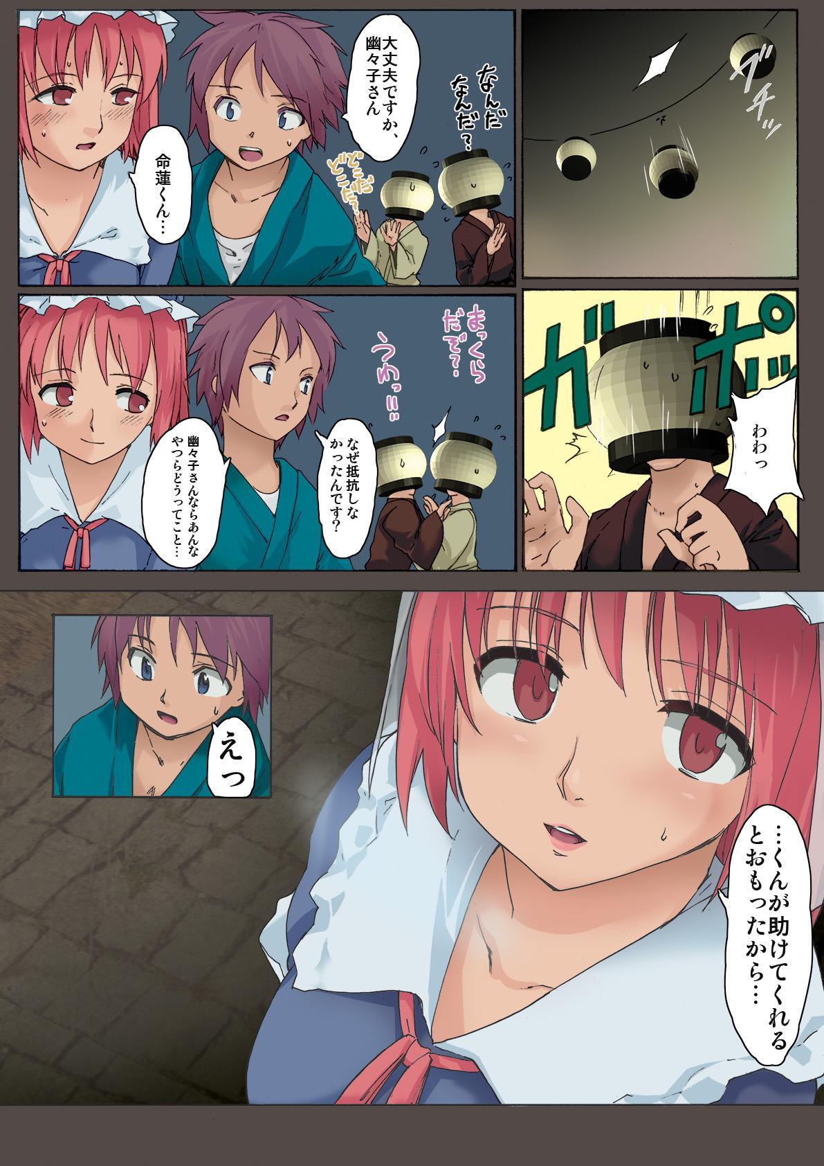 Touhou Ukiyo Emaki Seinaru Seinaru Fune no Kiseki no Kiseki 3 3